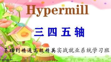 Hypermill三四五轴基础到精通高级精英实战工厂就业系统班