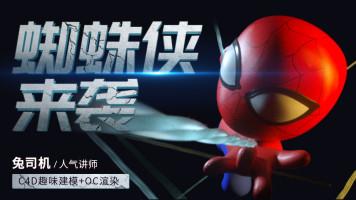 天琥教育C4D设计卡通蜘蛛侠模型建模实战课