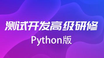 自动化测试开发高级研修课程-Python版