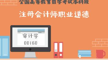 自考审计学00160-注册会计师职业道德