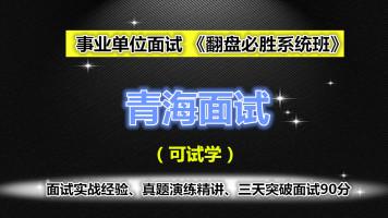 青海省事业单位结构化面试网课事业编理论课视频资料历年真题课程