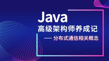 Java高级架构师养成记-分布式通信相关概念