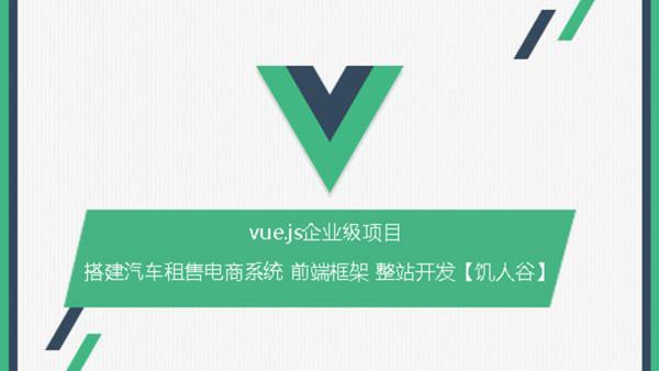 vue.js项目:搭建汽车租售电商系统 前端框架 整站开发【饥人谷】
