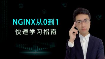 [体验课]NGINX从0到1快速学习指南
