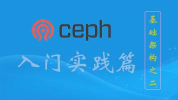 Ceph 入门实践篇(基础架构之二)