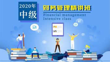 【2020中级会计职称】之中级财务管理VIP精讲