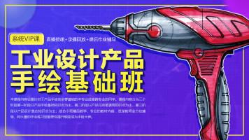 工业设计产品手绘基础实战班【线下转线上班】