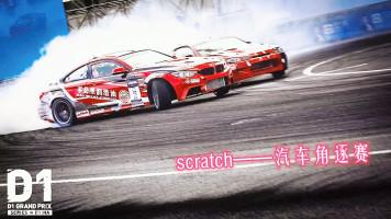 汽车角逐赛 /scratch/scratch编程/少儿编程/图形化编程/比赛速度