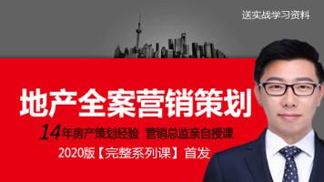 房地产策划就业实战【2020-0基础试学版】
