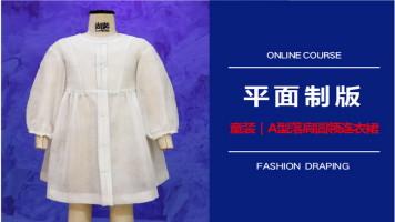 服装制版|尚装服装制版培训 |童装打版|A型落肩连衣裙制版