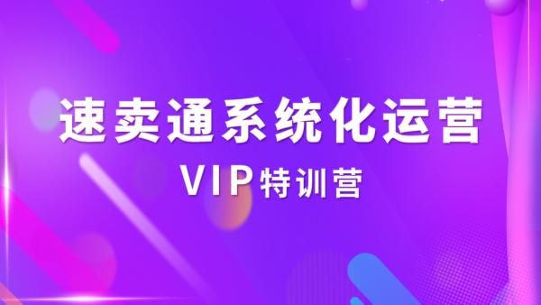 【学成VIP实战班级】跨境电商速卖通,学成唯一官方报名入口