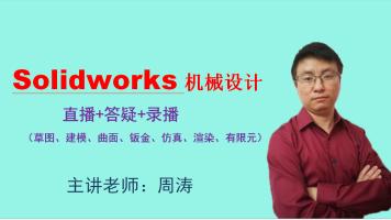 SolidWorks机械设计直播