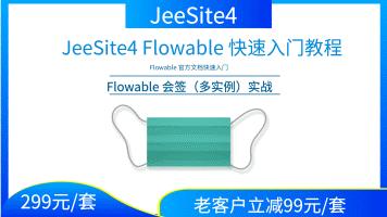 JeeSite4 Flowable 快速入门教程
