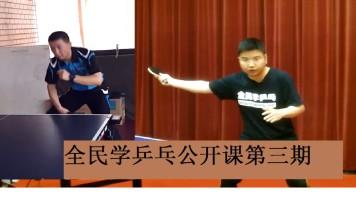 《全民学乒乓公开课第三期》乒乓球教学视频教程