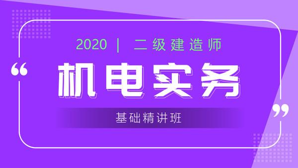 2020二建二级建造师《机电实务》基础精讲【红蟋蟀教育】