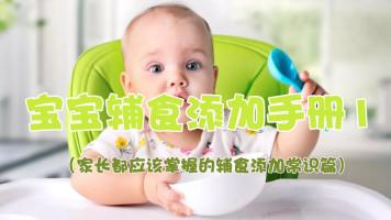 宝宝辅食添加手册1(家长都应该掌握的辅食添加常识篇)