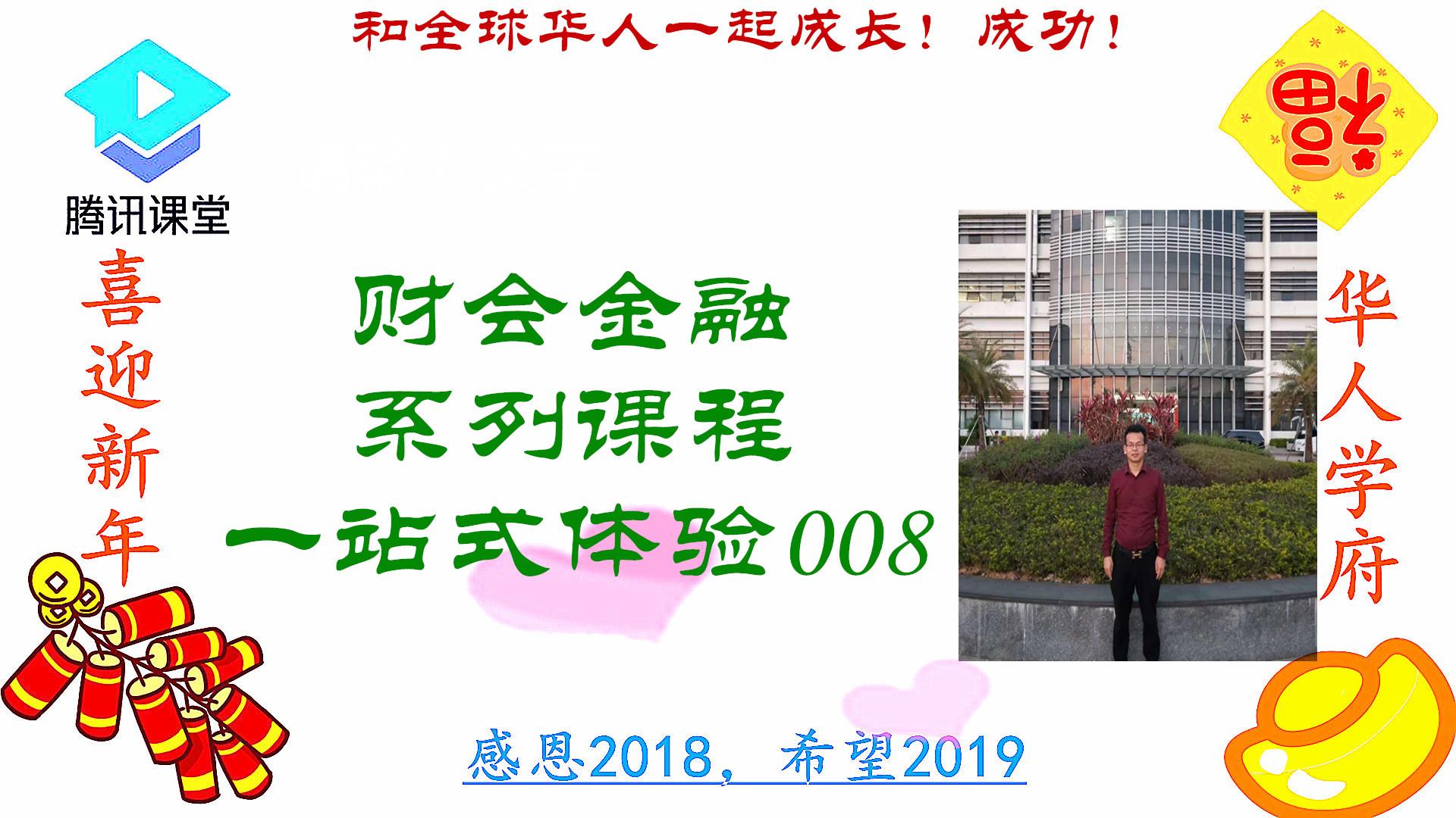 D008一站式服务(合并报表/出口退税/投资业务/成本/财管/审计)