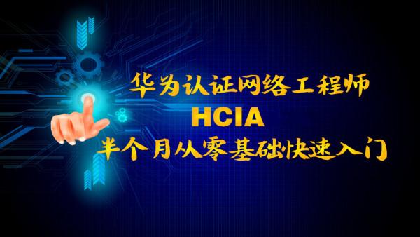 华亿网络-华为认证HCIA DATACOM 网络工程师精品VIP实战培训课程