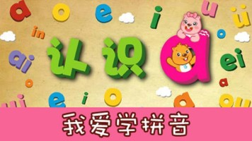 儿童启蒙 每天十分钟看动画片学拼音 轻松学会拼音