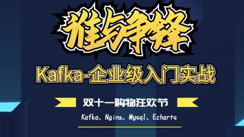 Kafka-企业入门级实战