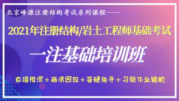 【北京峰源】一级注册结构/岩土基础考试(公共+专业基础)培训班