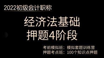 2022-初级经济法基础/第四阶段/六六老师