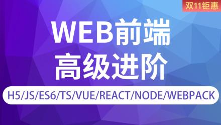 WEB前端高级开发javascript/JS/ES6/vue/react/webpack/node/TS