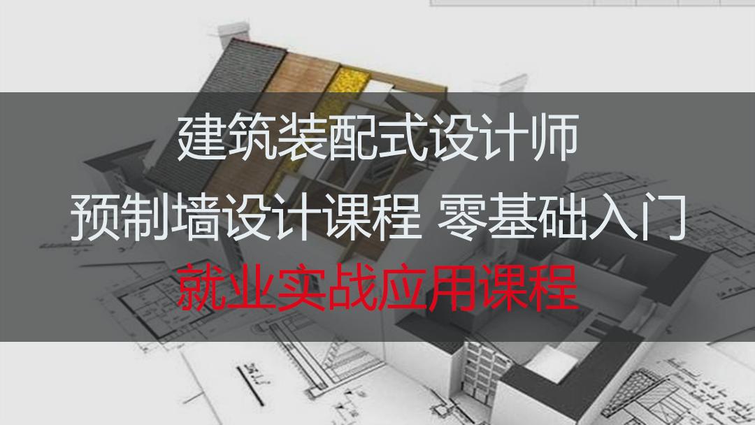 装配式结构设计速成 国内首发 由浅入深 实战性强(简集)