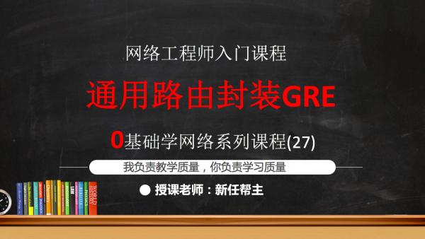 CCNA 0基础学网络系列27:通用路由封装GRE