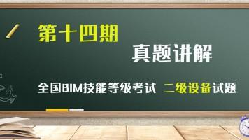 【真题讲解】全国BIM等级考试第十四期(二级设备)