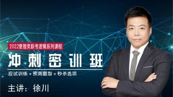 徐川老师弟子班(2022)系列课程之冲刺密训班