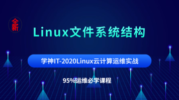 Linux/运维/云计算/RHCE红帽认证/高端运维/架构师/文件系统结构