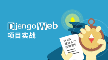Django Web项目入门(Web安全/渗透测试/白帽子黑客/网络安全)