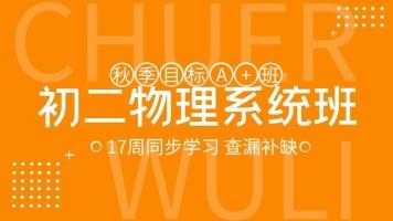 【目标A+班】新初二物理秋季系统班(周六20:00)