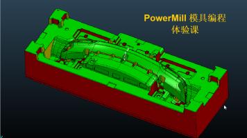 powermill汽车模编程3轴/4轴/5轴 公开课(工厂实战讲师)