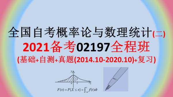 全国自考概率论与数理统计(二)02197全程班(SVIP)(2021备考)