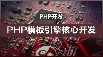 PHP开发(PHP框架开发·ThinkPHP框架/RSS/项目)