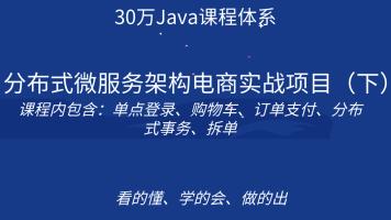 (独家)分布式微服务架构电商实战项目(下)