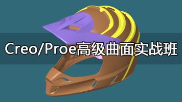 Creo/Proe高级曲面实战班