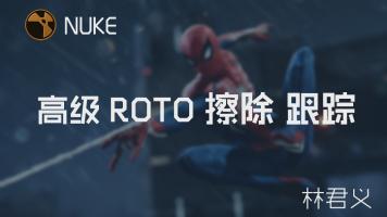 高级ROTO/擦除/跟踪