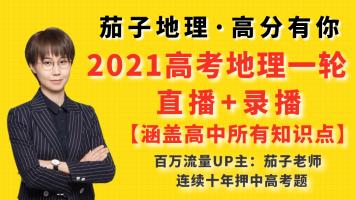 新【茄子地理】2021高考地理一轮课(涵盖高中所有知识点)