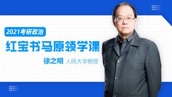 2021考研政治大师课——人大徐之明教授讲马原