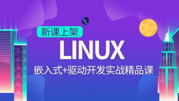 LINUX嵌入式+驱动开发实战精品课/挑战年薪30万/嵌入式工程师