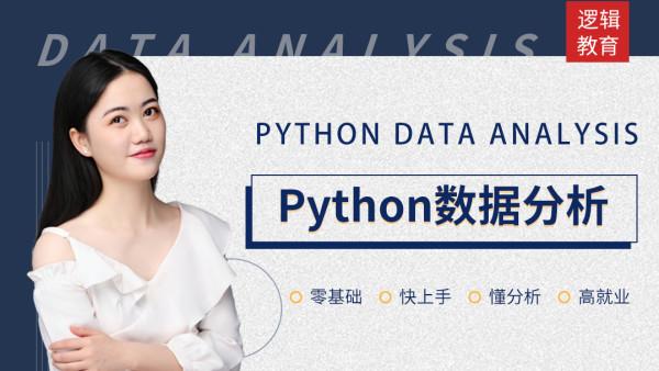 Python数据分析班