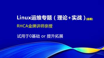 【尚观】linux专题连载---镜像管理