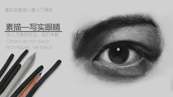素描人像入门—写实眼睛【重彩堂教育】