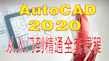 CAD视频教程cad2020课程零基础施工图机械设计室内设计