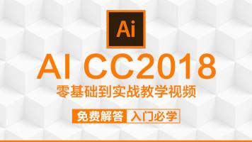 AI CC2018零基础到精通-平面设计/字体/LOGO必学Illustrator软件