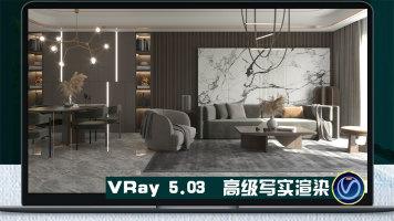 VRay5.0高级写实渲染教程VR5.0材质灯光3Dmax渲染效果图室内设计
