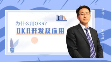 《OKR开发与应用》6-激励挂钩